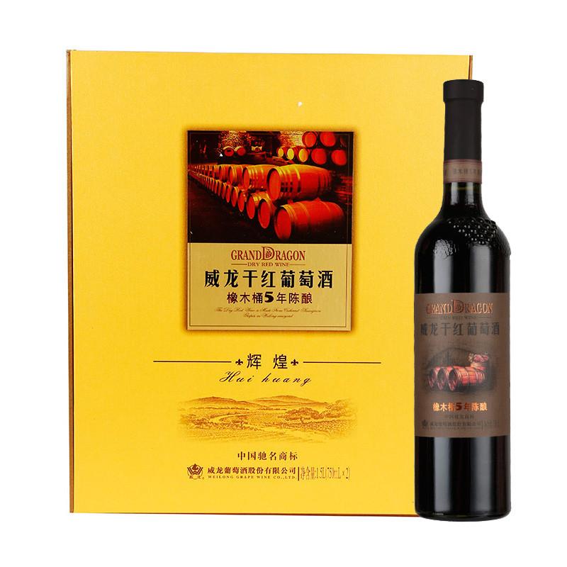 威龙干红葡萄酒礼盒(橡木桶5年陈酿)