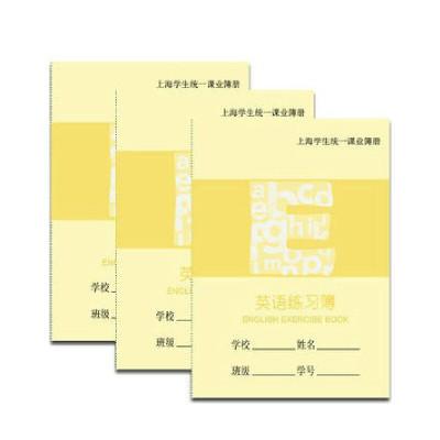 健生 上海中学生英语练习簿k126-z教育委员会监制学校