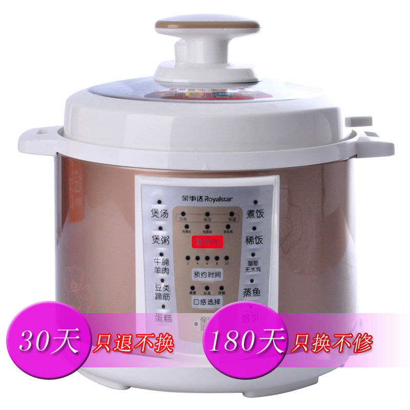 荣事达 电脑板多功能电压力锅 ydg50-90a60