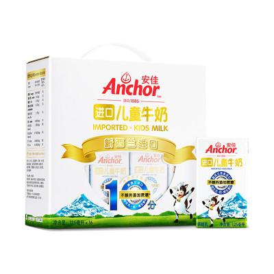 新西兰进口 安佳进口儿童牛奶