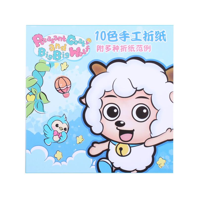 喜羊羊手工折纸6319【价格