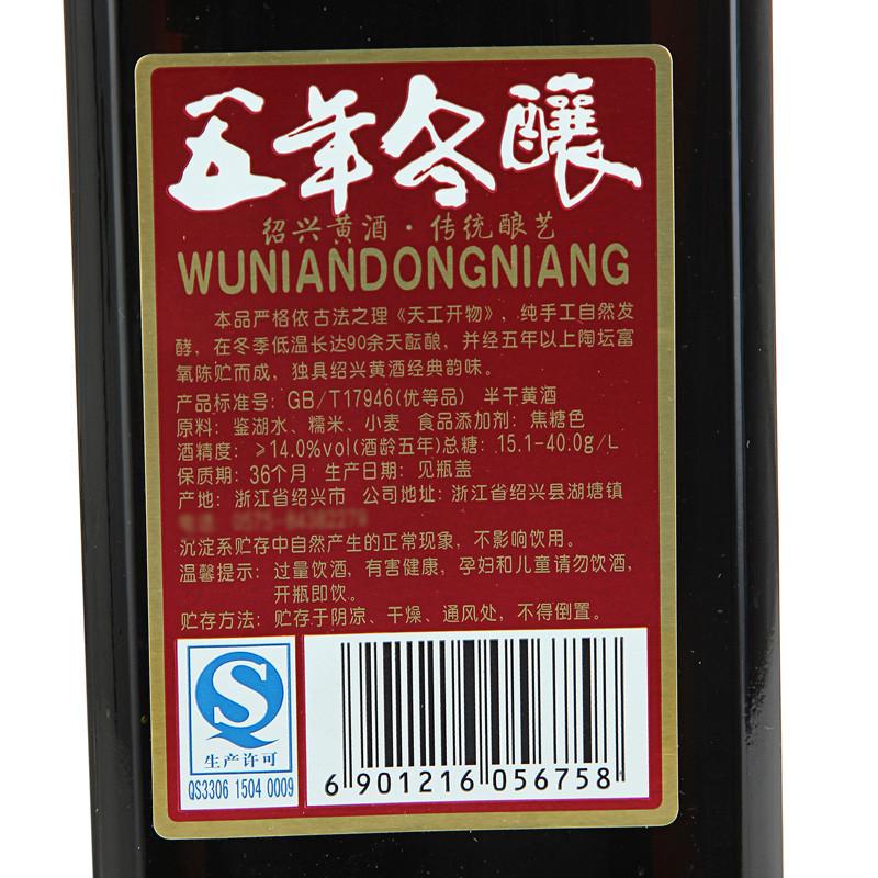 14度塔牌五年手工冬酿花雕500ml/瓶【价格