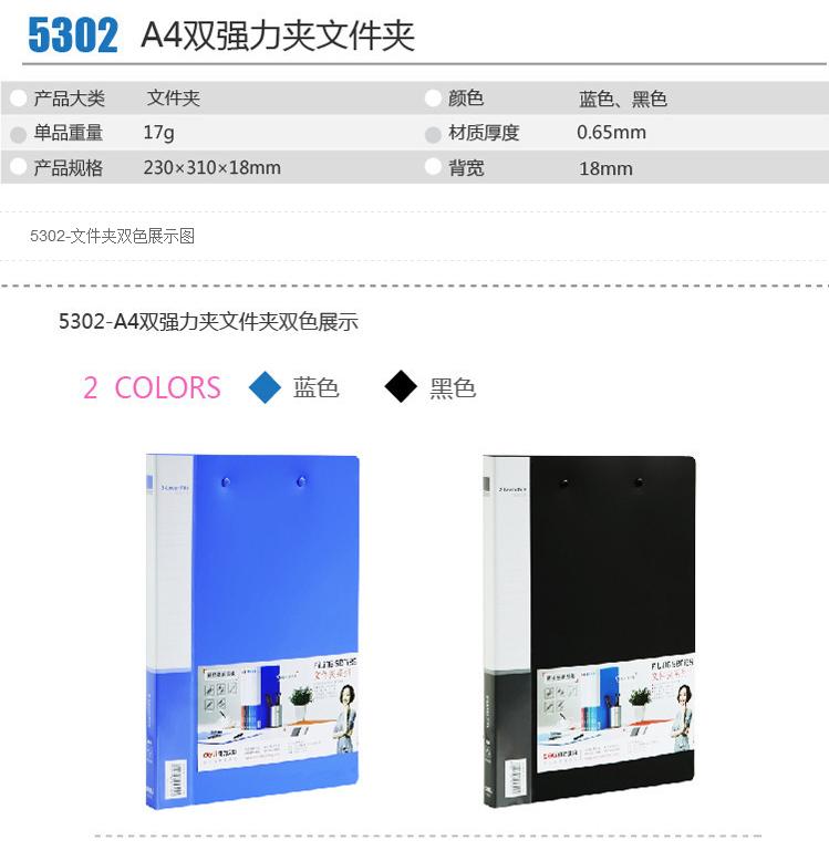 得力(deli)5302 实用文件夹 A4双强力夹  蓝黑可选 单只装-蓝色