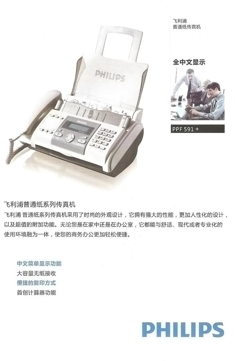 飞利浦(Philips) PPF591+ 普通纸传真机