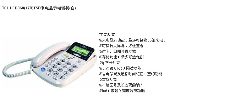 tcl hcd868(17b)tsd电话机 (灰白)