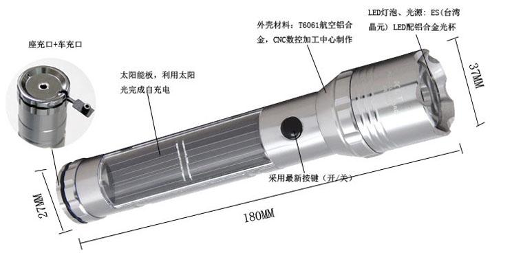 快灵通自动太阳能充电航空铝合金强光手电筒sa350