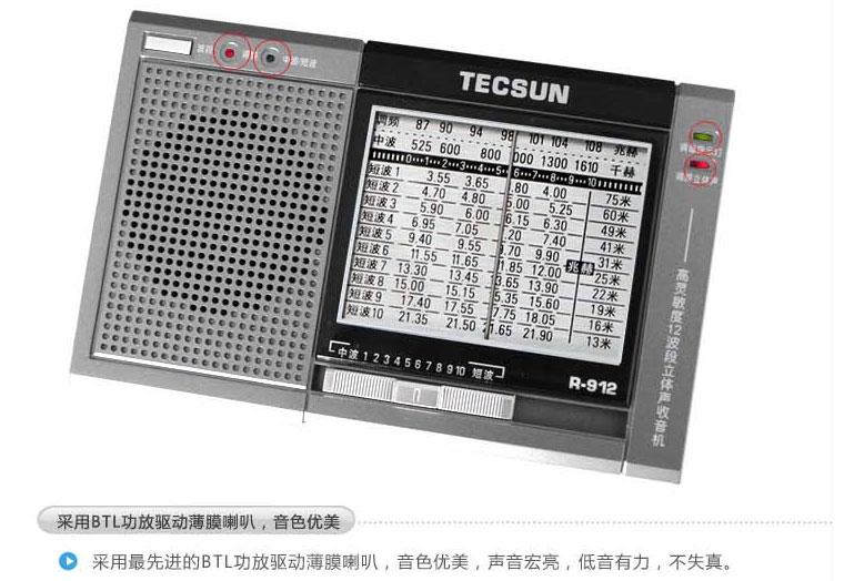 德生(tecsun)r-912 迷你便携收音机全波段指针式立体声收音机(黑色)