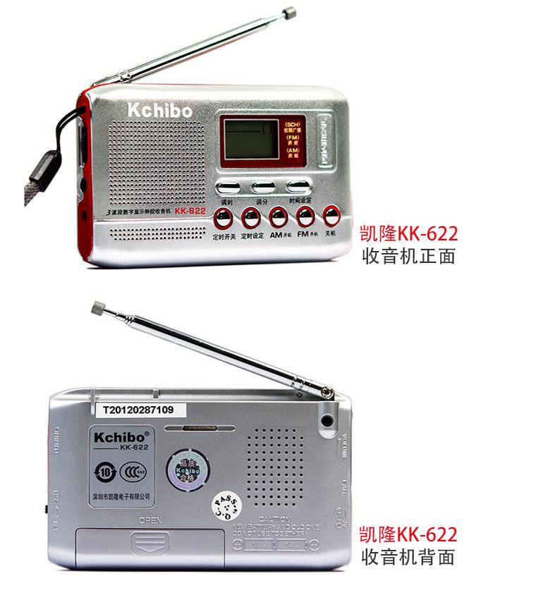 凯隆(kchibo)kk-622 收音机