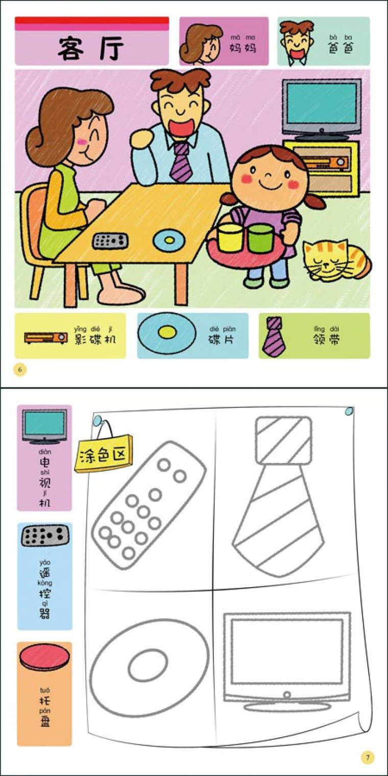 越玩越聪明·宝宝创意认知涂色:可爱的家
