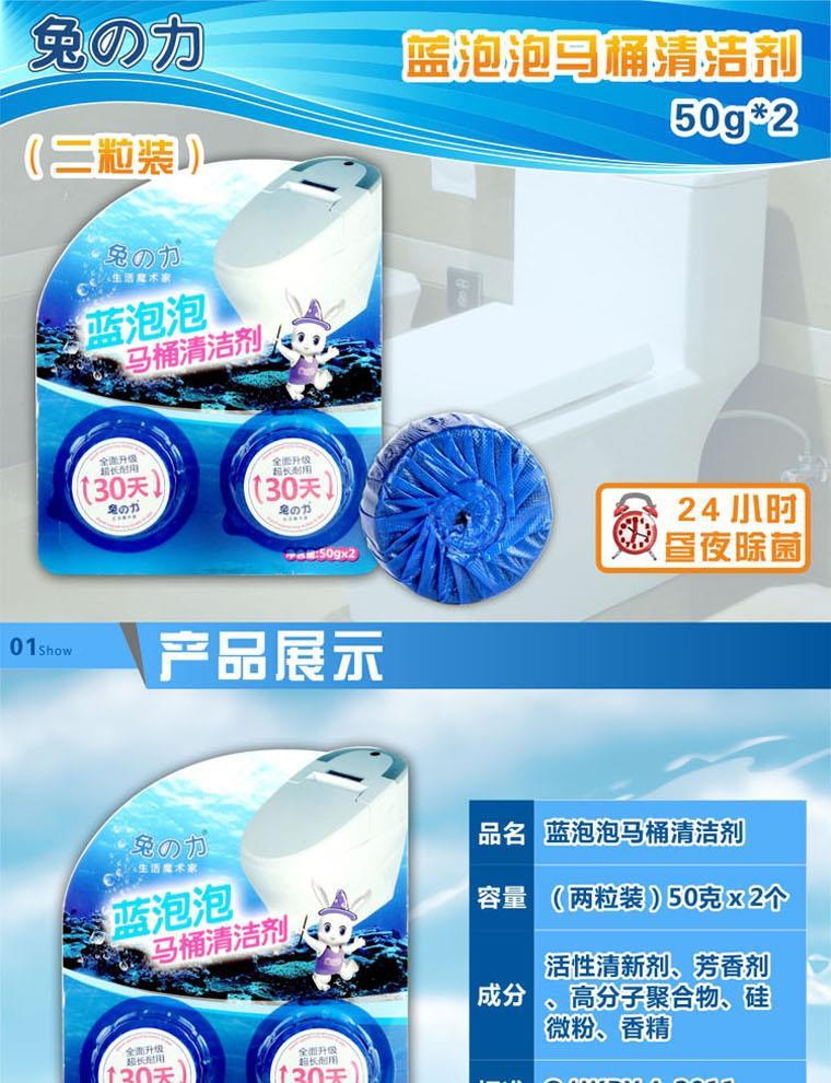 蓝泡泡马桶清洁剂50g*2