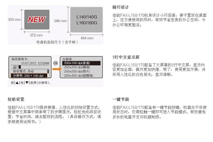 佳能(Canon) FAX-L150  激光传真机