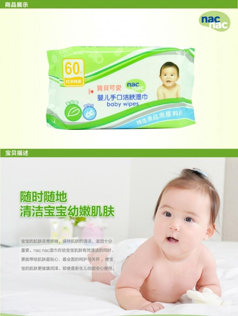 宝贝可爱(nac nac) 婴儿手口洁肤湿巾 60抽/包