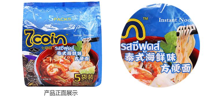 七咔呢 泰式海鲜味方便面350g/袋