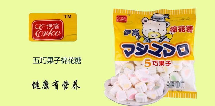 品牌:伊高 软糖种类:棉花糖 软糖口味:其他 软糖包装:袋装 地方特产