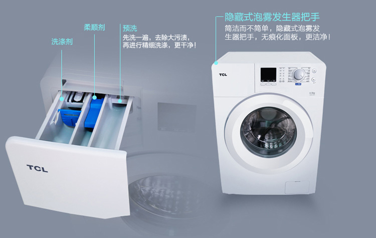 tcl xqg60-f12101 6.0公斤 全自动 滚筒 洗衣机(白色)