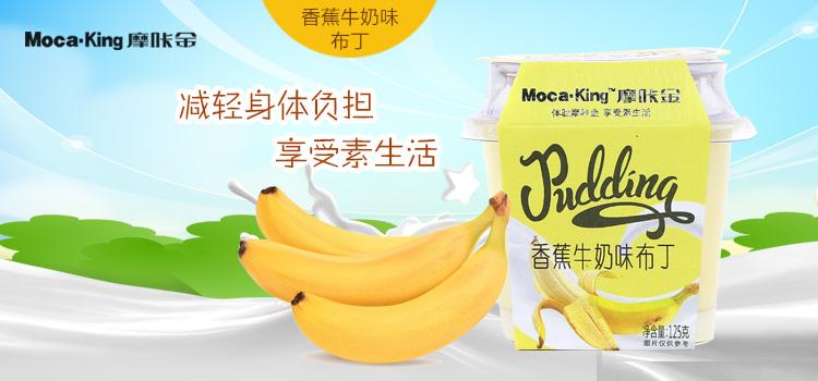 冒险岛8000个金香蕉