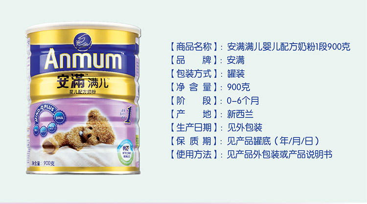 安满(anmum)满儿婴儿配方奶粉1段 (新西兰原装进口)900g/罐
