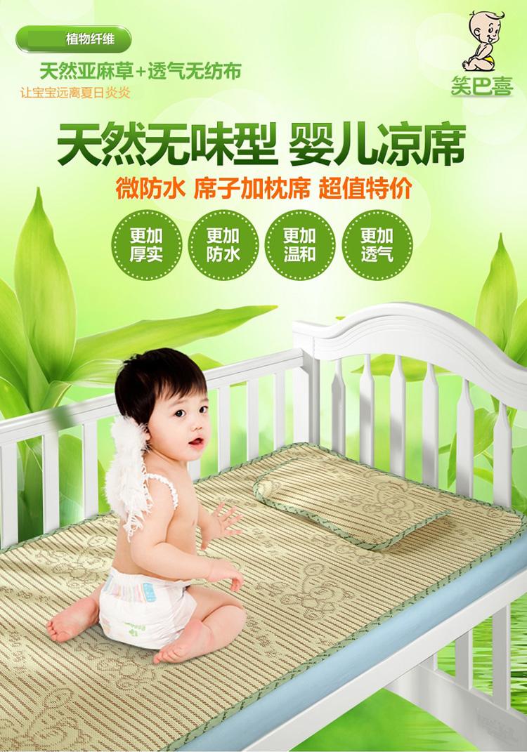 笑巴喜 婴儿凉席夏季宝宝儿童草席 幼儿园婴儿床席子套装 亚麻草 绿色