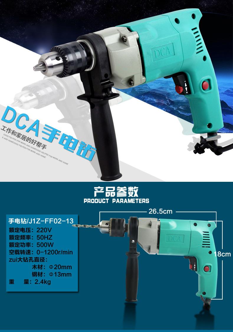 东成dca 手枪钻电转枪大功率正反家用工具 j1z-ff02-13