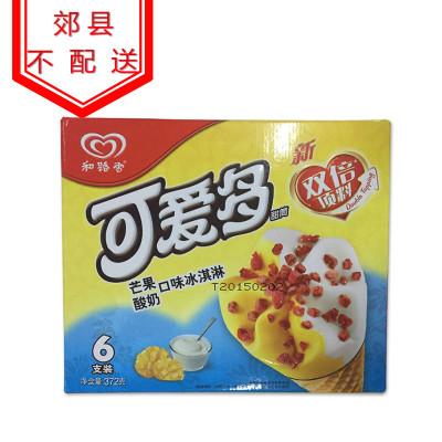 可爱多 甜筒芒果酸奶口味冰淇淋多支装