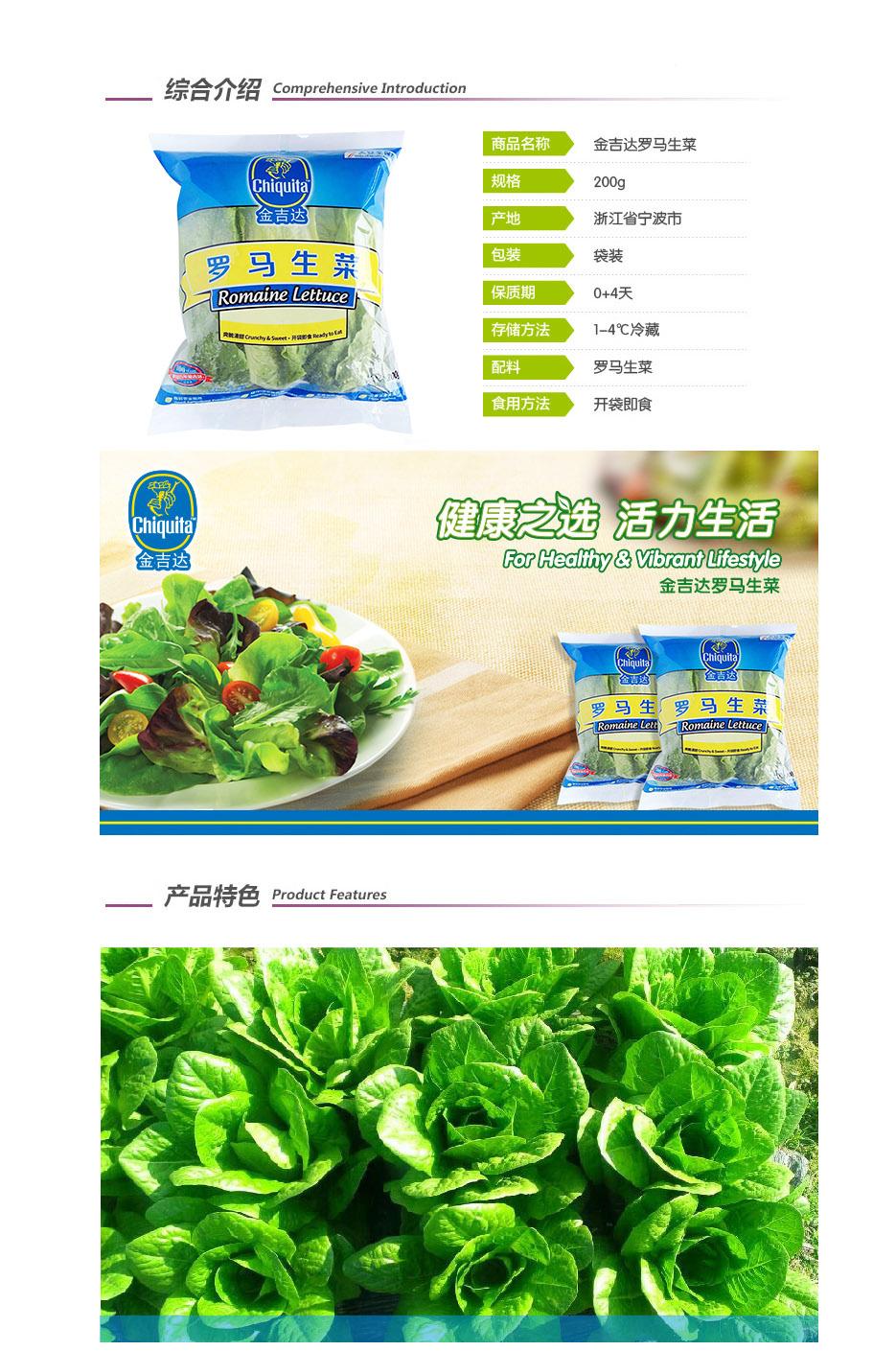 金吉达罗马生菜200g/袋图片